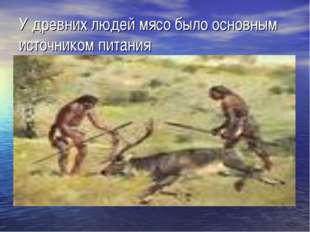 У древних людей мясо было основным источником питания