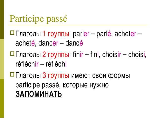 Participe passé Глаголы 1 группы: parler – parlé, acheter – acheté, dancer –...