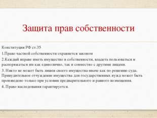 Защита прав собственности Конституция РФ ст.35 1.Право частной собственности