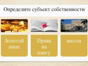 Определите субъект собственности