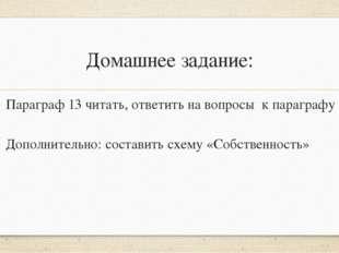 Домашнее задание: Параграф 13 читать, ответить на вопросы к параграфу Дополни