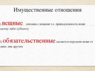Имущественные отношения а) вещные связаны с вещами т.е. принадлежность вещи к