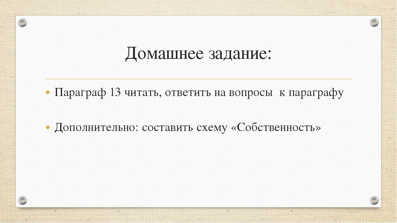 Домашнее задание: Параграф 13 читать, ответить на вопросы к параграфу Дополни...