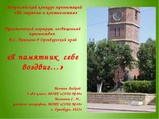 Всероссийский конкурс презентаций «По странам и континентам» Туристический ма