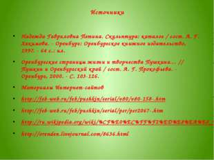 Источники Надежда Гавриловна Петина. Скульптура: каталог / сост. А. Г. Хакимо
