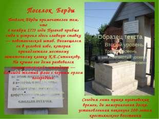 Поселок Берды Посёлок Бёрды примечателен тем, что 4 ноября 1773 года Пугачев