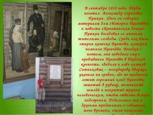 В сентябре 1833 года Бёрды посетил Александр Сергеевич Пушкин. Здесь он собир
