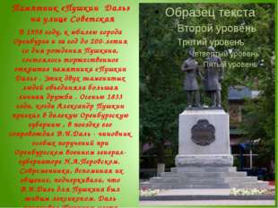 В 1998 году, к юбилею города Оренбурга и за год до 200-летия со дня рождения