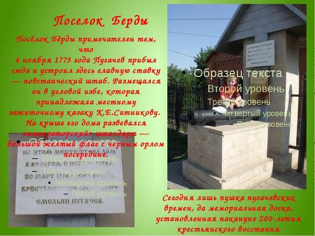 Поселок Берды Посёлок Бёрды примечателен тем, что 4 ноября 1773 года Пугачев...