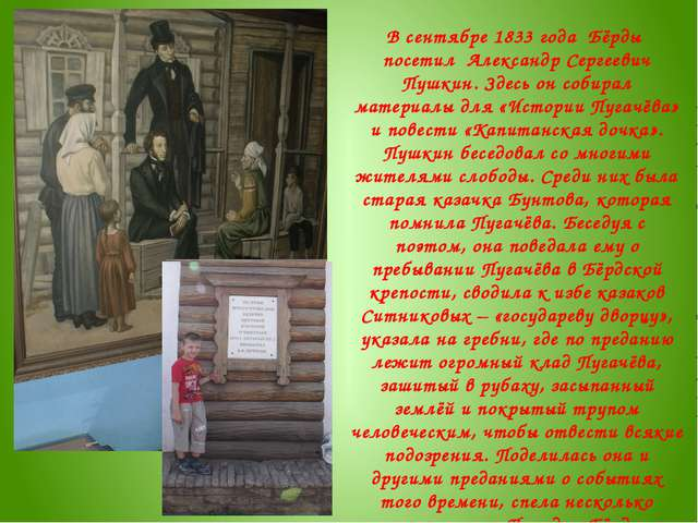 В сентябре 1833 года Бёрды посетил Александр Сергеевич Пушкин. Здесь он собир...