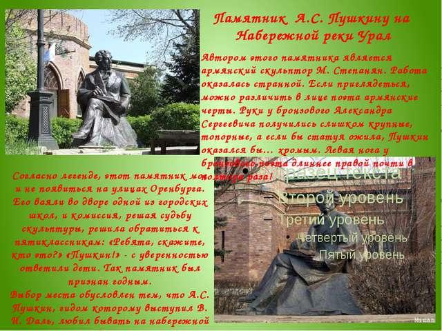 Памятник А.С. Пушкину на Набережной реки Урал Автором этого памятника являетс...