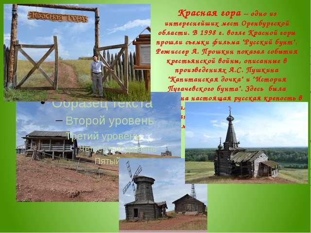 Красная гора – одно из интереснейших мест Оренбургской области. В 1998 г. воз...
