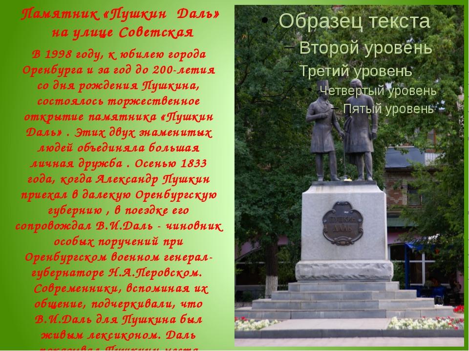 В 1998 году, к юбилею города Оренбурга и за год до 200-летия со дня рождения...