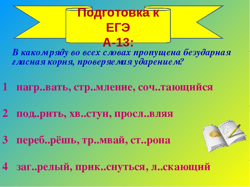 Подготовка к ЕГЭ А-13: В каком ряду во всех словах пропущена безударная глас...