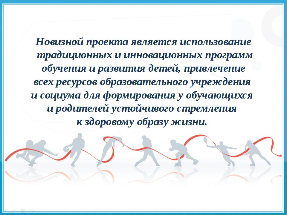 Новизной проекта является использование традиционных и инновационных программ...