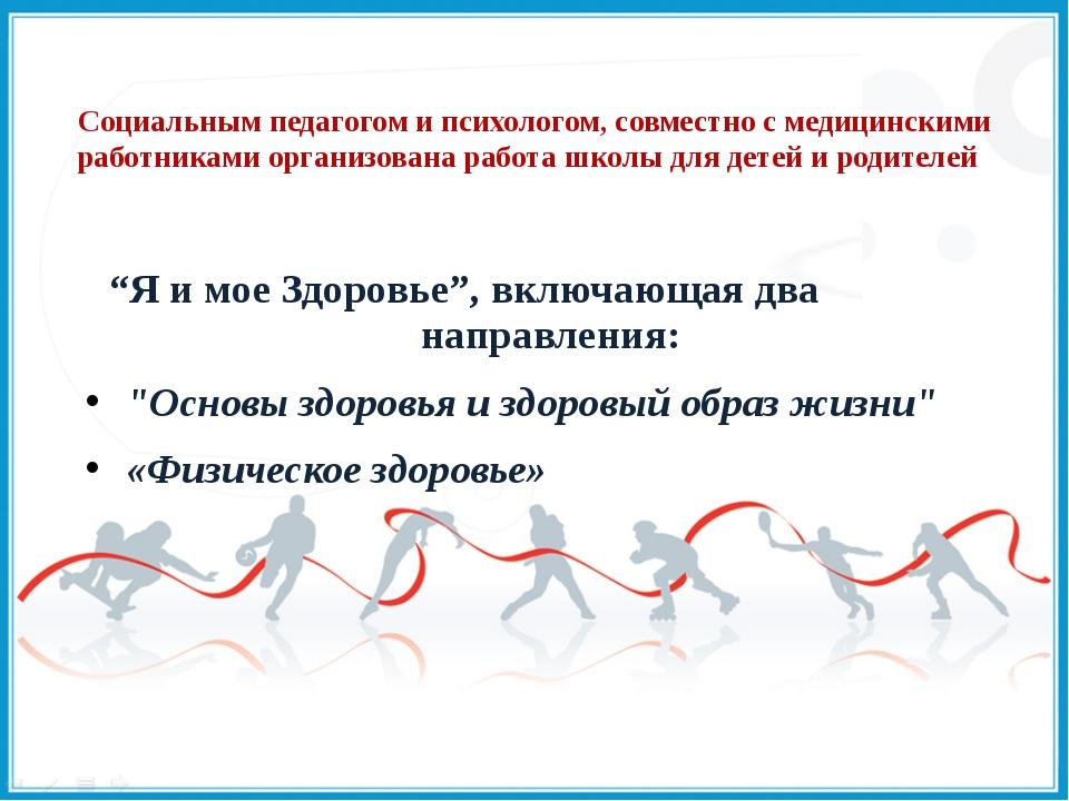 Социальным педагогом и психологом, совместно с медицинскими работниками орган...