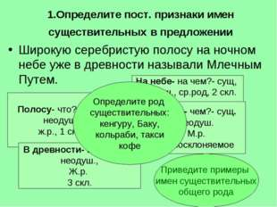 1.Определите пост. признаки имен существительных в предложении Широкую серебр