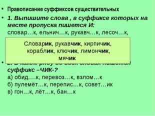 Правописание суффиксов существительных 1. Выпишите слова , в суффиксе которых