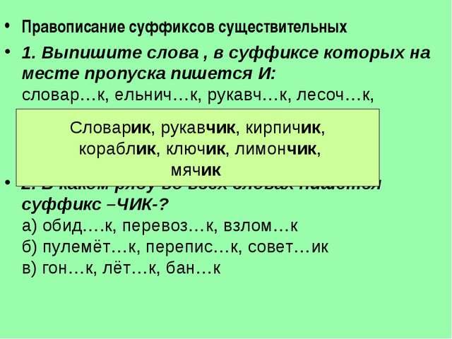 Правописание суффиксов существительных 1. Выпишите слова , в суффиксе которых...