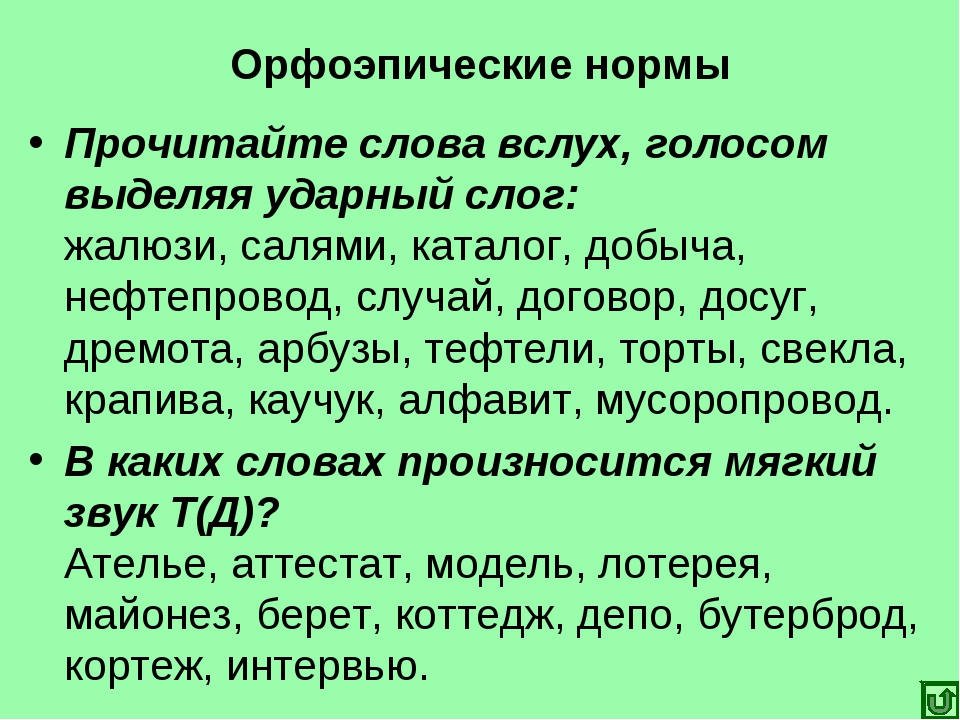 Орфоэпические нормы Прочитайте слова вслух, голосом выделяя ударный слог: жал...