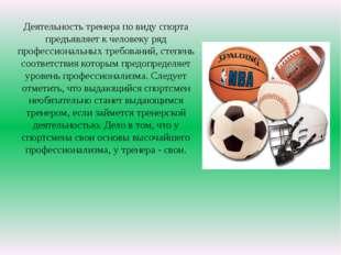 Деятельность тренера по виду спорта предъявляет к человеку ряд профессиональн