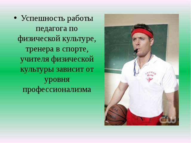 Успешность работы педагога по физической культуре, тренера в спорте, учителя...