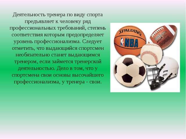 Деятельность тренера по виду спорта предъявляет к человеку ряд профессиональн...