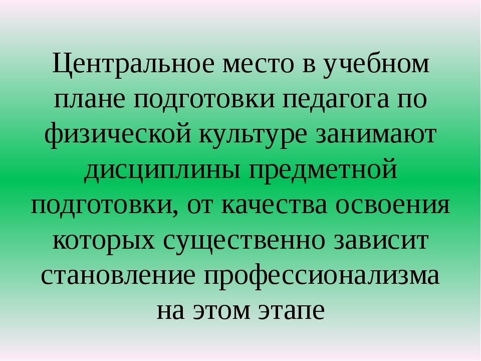 Центральное место в учебном плане подготовки педагога по физической культуре...