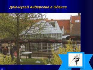 Дом-музей Андерсена в Оденсе 12