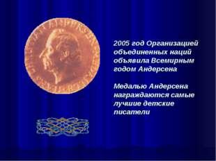 2005 год Организацией объединенных наций объявила Всемирным годом Андерсена М