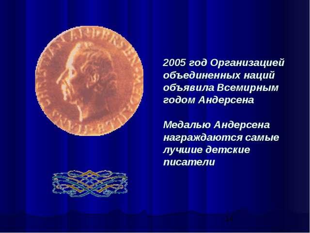 2005 год Организацией объединенных наций объявила Всемирным годом Андерсена М...