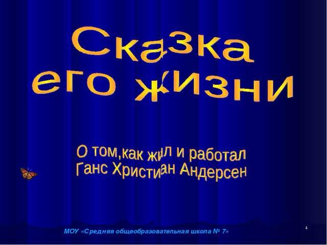 МОУ «Средняя общеобразовательная школа № 7»