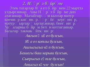 2. Нәүрүз бәйрәме Элек татарлар Яңа ел бәйрәмен 22 мартта уздырганнар. Аны Нә