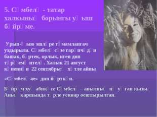 5. Сөмбелә - татар халкының борынгы уңыш бәйрәме. Урып-җыю эшләре тәмамлангач