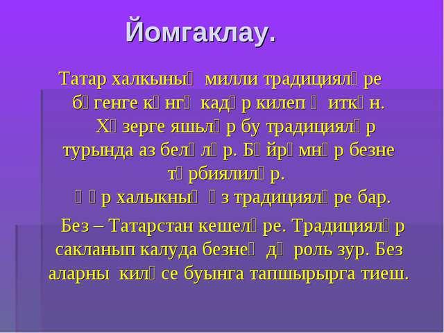 Йомгаклау. Татар халкының милли традицияләре бүгенге көнгә кадәр килеп җиткә...