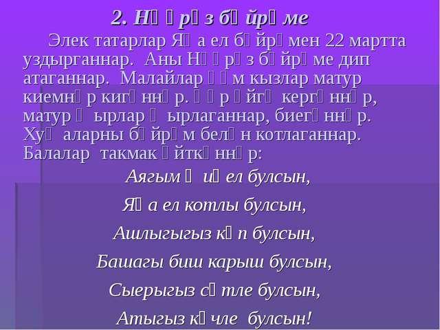 2. Нәүрүз бәйрәме Элек татарлар Яңа ел бәйрәмен 22 мартта уздырганнар. Аны Нә...