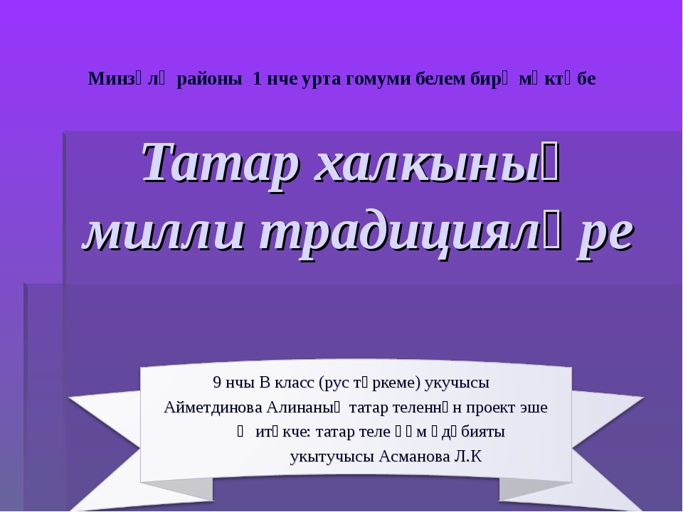 Татар халкының милли традицияләре Минзәлә районы 1 нче урта гомуми белем бирү...