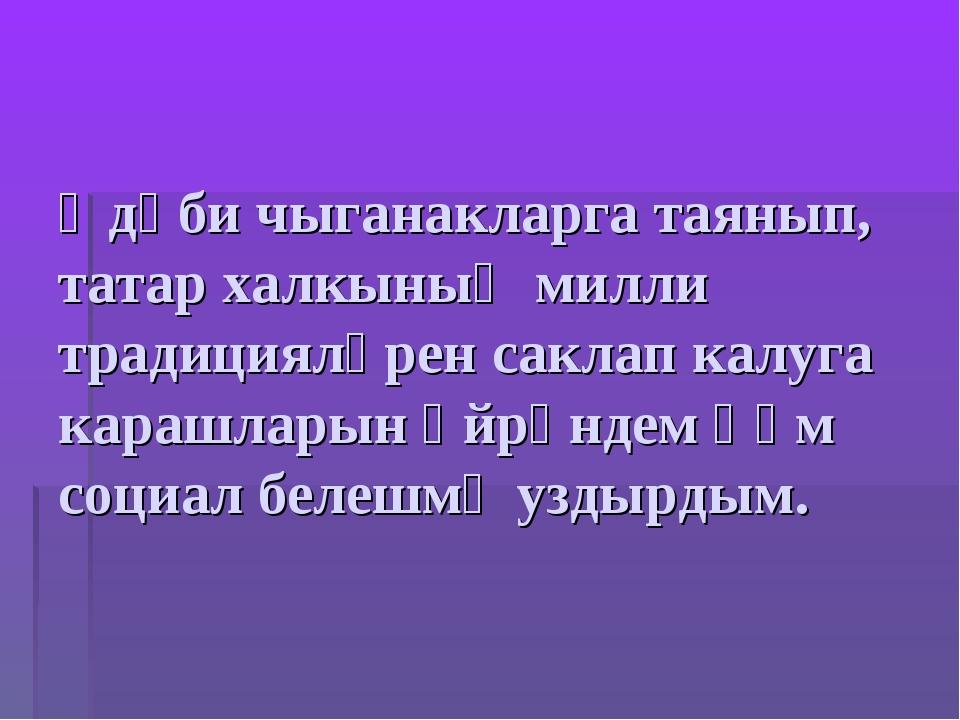 Әдәби чыганакларга таянып, татар халкының милли традицияләрен саклап калуга к...