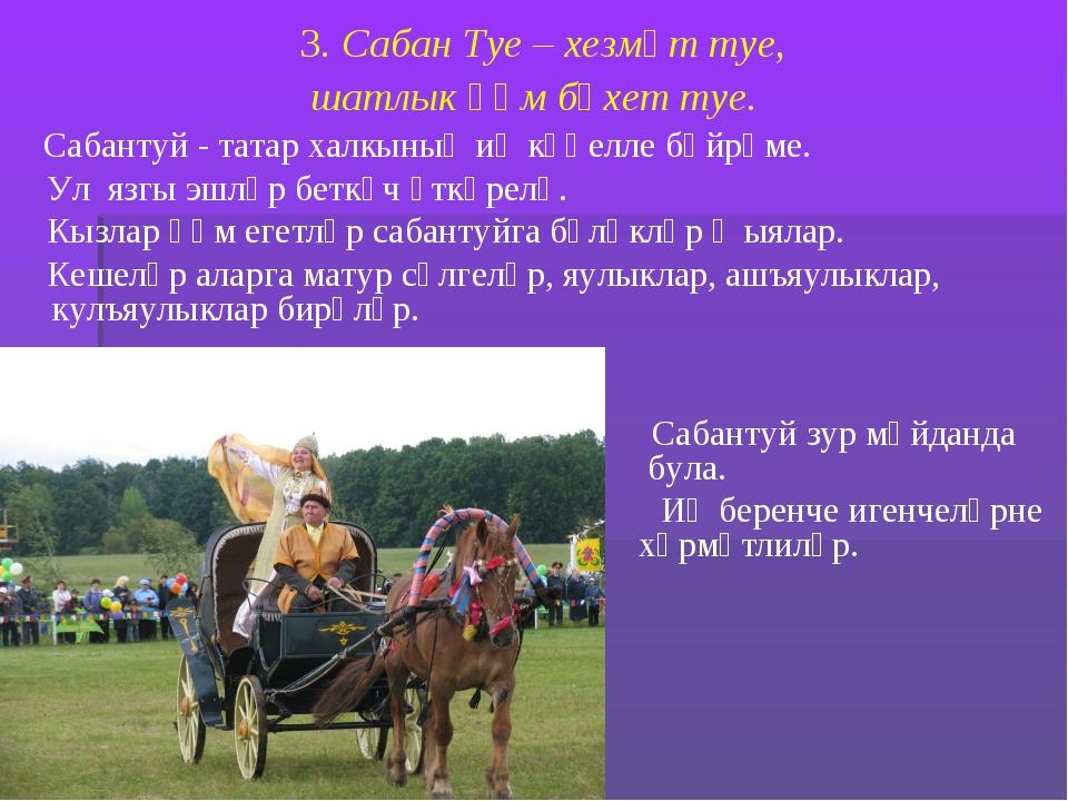 3. Сабан Туе – хезмәт туе, шатлык һәм бәхет туе. Сабантуй - татар халкының и...