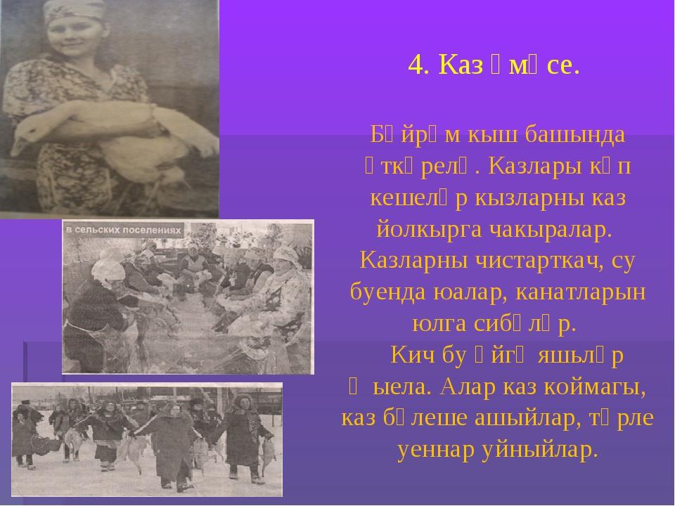 4. Каз өмәсе. Бәйрәм кыш башында үткәрелә. Казлары күп кешеләр кызларны каз й...