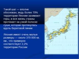 Такой шаг — вполне обоснован, ведь более 70% территории Японии занимают горы,