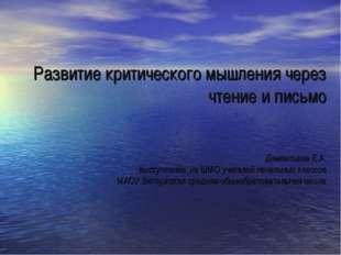 Развитие критического мышления через чтение и письмо Дементьева Е.А. выступле