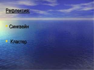 Рефлексия: Синквейн Кластер