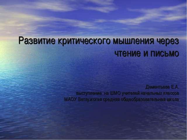 Развитие критического мышления через чтение и письмо Дементьева Е.А. выступле...