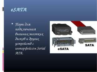 eSATA Порт для подключения внешних жестких дисков и других устройств с интер