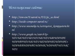 Используемые сайты: http://rom-em70.narod.ru/EU/pc_us.html http://inside-comp