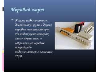 Игровой порт К нему подключаются джойстики, рули и другие игровые манипулятор