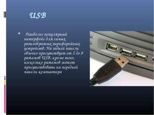 USB Наиболее популярный интерфейс для самых разнообразных периферийных устр