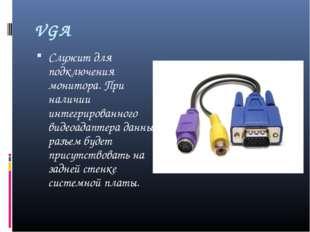 VGA Служит для подключения монитора. При наличии интегрированного видеоадапте