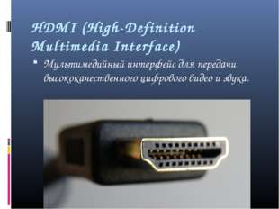 HDMI (High-Definition Multimedia Interface) Мультимедийный интерфейс для пере